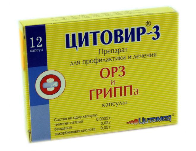 Цитовир для лечения орз