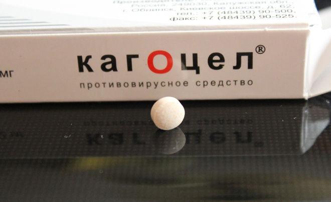 Так выглядит таблетка Кагоцела