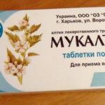 Травы алтея в таблетках 50мг