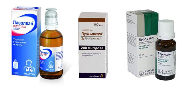 Схема лечения лазолваном и беродуалом 150