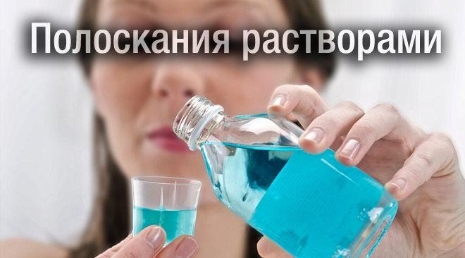 Полоскания горла растворами