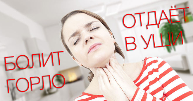 Боль в горле и ушах у женщины