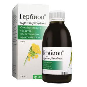 Гербион – эффективный сироп от сухого и влажного кашля