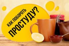 Как побороть простуду? (видео)