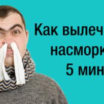 Как вылечить насморк быстро (видео)
