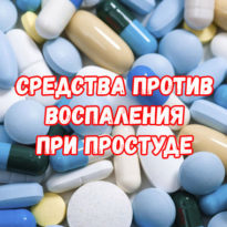 Противовоспалительные средства при простуде: таблетки, уколы, травы