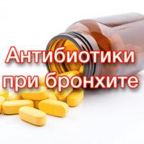Какие антибиотики можно принимать при бронхите у взрослых и детей?