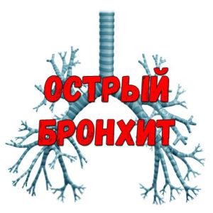 Острый бронхит: причины, симптомы и лечение у взрослых