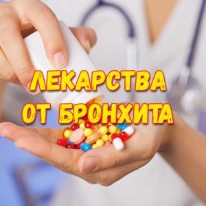 Какие лекарства принимают от бронхита у взрослых?