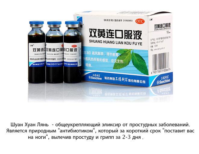 Китайский эликсир от простуды