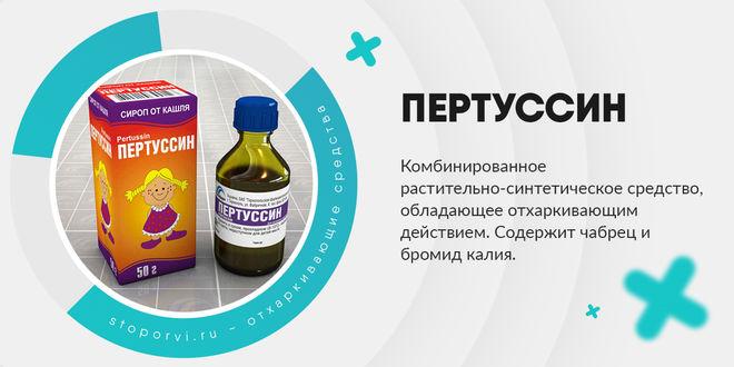 Различия отхаркивающих средств для взрослых: сиропы, таблетки, ингаляции